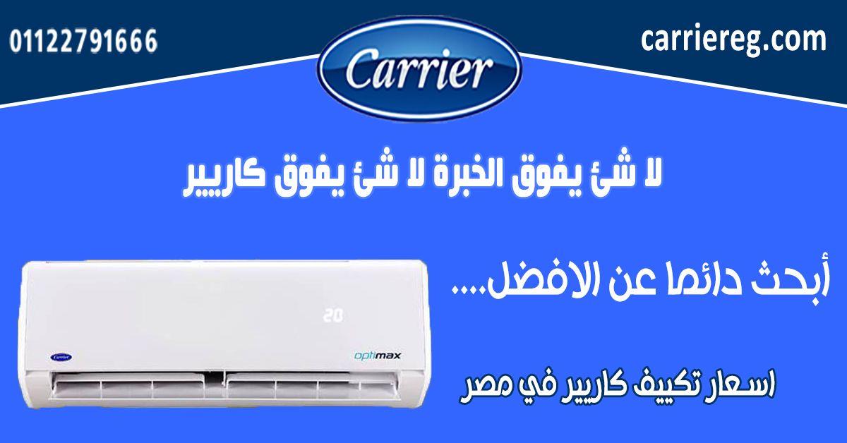اسعار تكييف كاريير في مصر