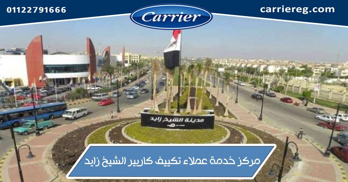 مركز خدمة عملاء تكييف كاريير الشيخ زايد