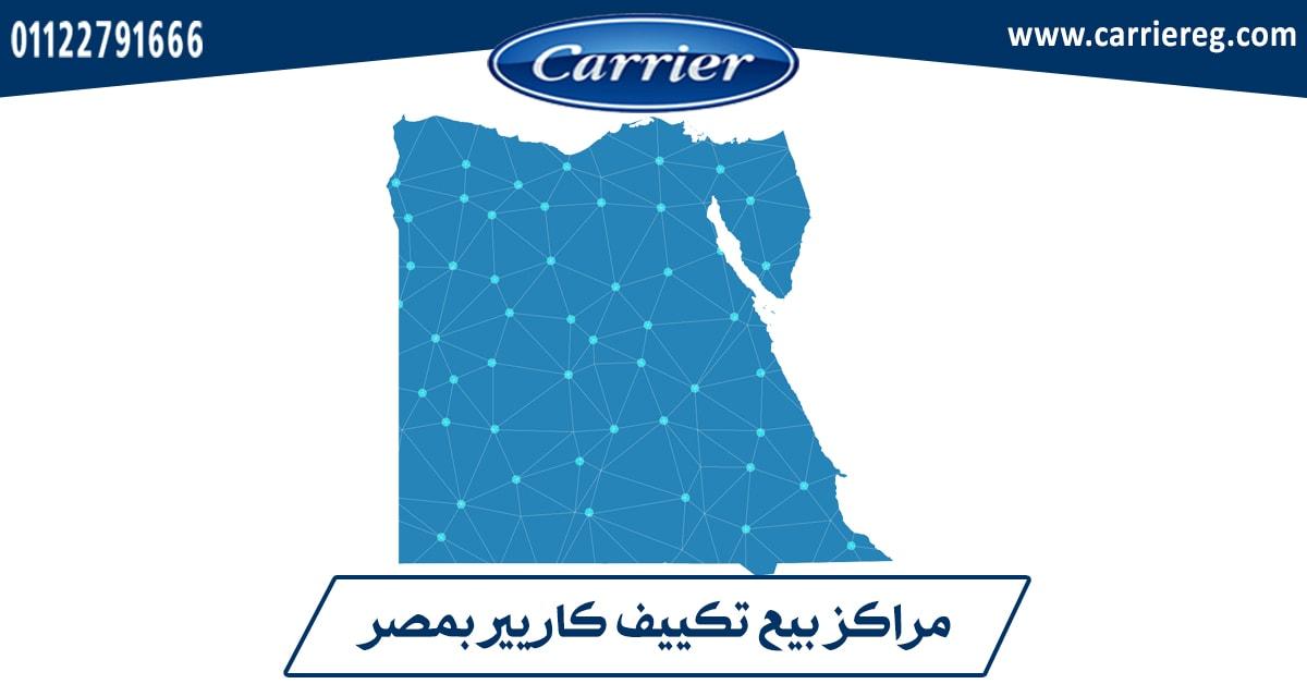 مراكز بيع تكييف كاريير بمصر