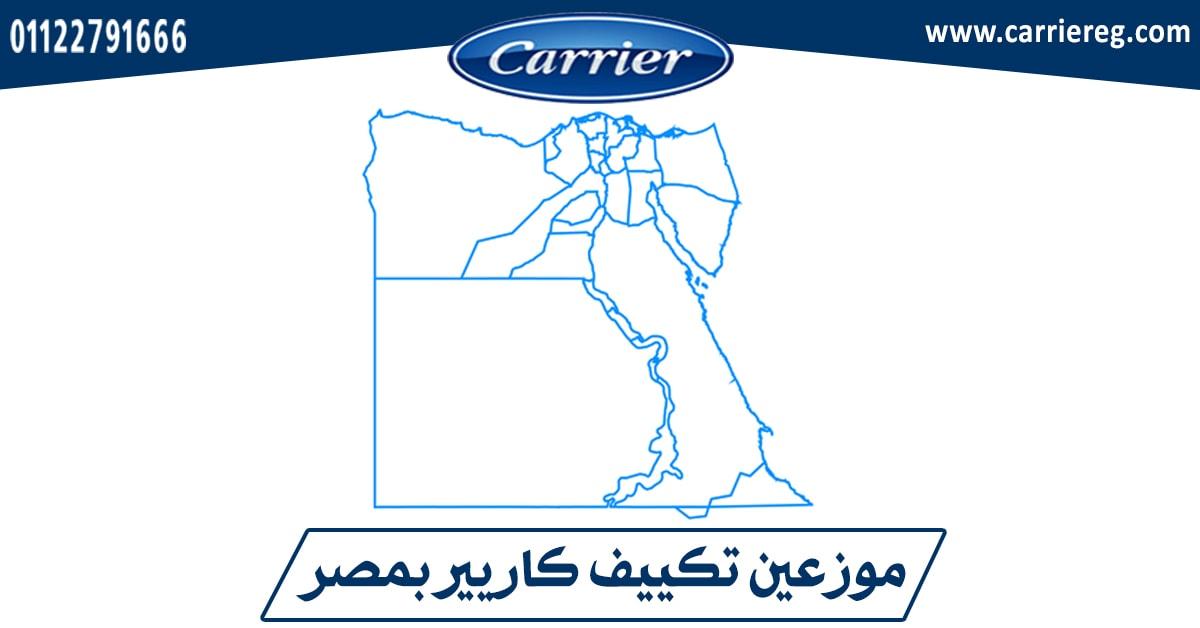 موزعين تكييف كاريير بمصر