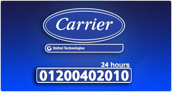 Photo of اسعار تكييف كاريير 2020 الموقع الرسمي توكيل تكييف كاريير