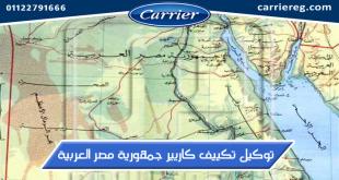 توكيل تكييف كاريير فى جمهورية مصر العربيه