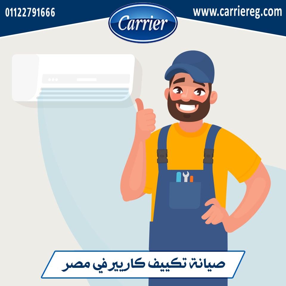 صيانة تكييف كاريير في مصر
