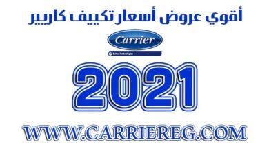 صورة اسعار تكييف كاريير 2021 الموقع الرسمي توكيل تكييف كاريير
